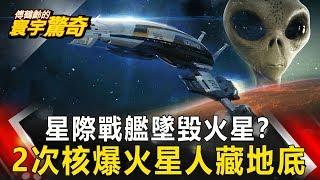 【傅鶴齡寰宇驚奇】星際戰艦墜毀火星? 2次核爆火星人藏地底