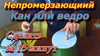 Кан рыболовный пластиковый каюр объем 10 л