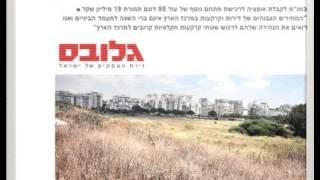 אורן קובי - חברת אדמה - קטעים מהעיתונות