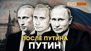 «После Путина будет Путин, а после Путина будет...» | Крым.Реалии ТВ
