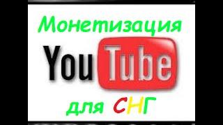 Монетизация ВИДЕО на youtube для жителей СНГ