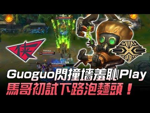 RW vs SS Guoguo閃現撞墻羞恥Play 馬哥初試下路泡麵頭!Game2