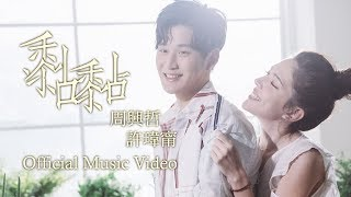 Eric周興哲 feat.許瑋甯《黏黏 The Way You Make Me Feel》Official Music Video