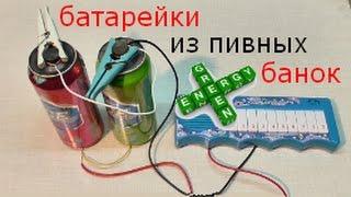 как сделать батарейки из пивных банок.(green energy)
