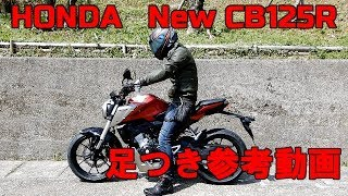 HONDA New CB125R 足つき参考用動画!