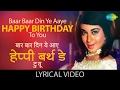 Baar Baar Din Ye Aaye with lyrics | बार बार दिन ये आये गाने के बोल | Farz | Jeetendra/Babita