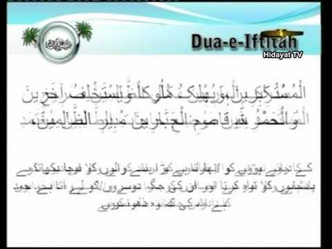 DUA IFTITAH PDF DOWNLOAD