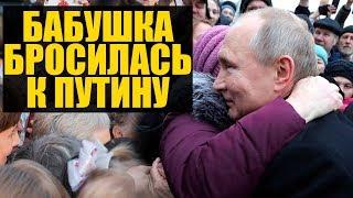 Новое ШОУ: как Путин платную дорогу открывал