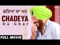 Download Video ਛੜਿਆਂ ਦਾ ਘਰ : Chadeya Da Ghar | Jaswinder Bhalla New Comedy Punjabi Full Movie 2017 | Funny Movie