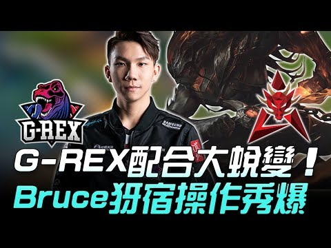 GRX vs HKA G-REX配合大蛻變 Bruce犽宿三殺操作秀爆!Game 1