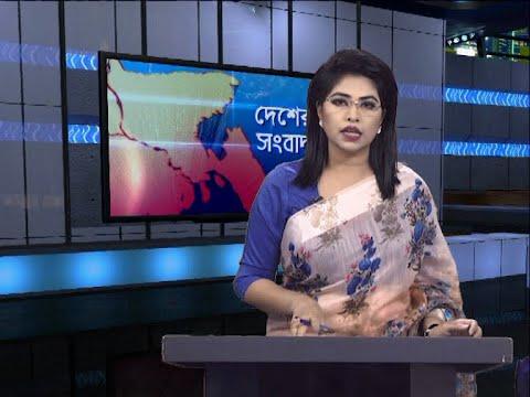 06 Pm News || সন্ধ্যা ০৬টার সংবাদ || 04 December 2020 || ETV News