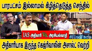 பாரபட்சம் இல்லாமல் கிழித்தெடுத்த செந்தில் I IAS அதிகாரி Vs. அரசியல்வாதி I கெஜ்ரிவால் அசால்ட் வெற்றி