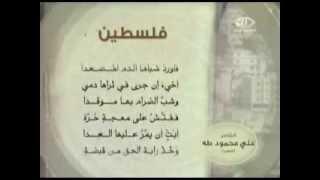تحميل اغاني قصيدة فلسطين للشاعر علي محمود طه MP3