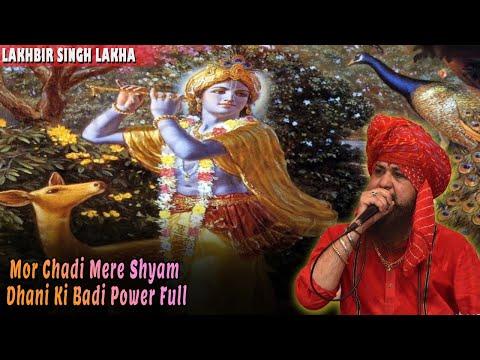 मोर Chadi मेरे श्याम की (Katu श्याम भजन) | Lakhbir सिंग Lakha | प्रत्यक्ष सादरीकरण