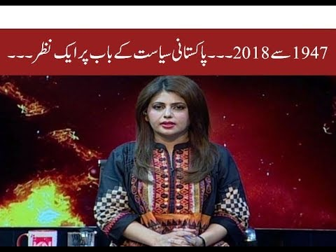 Hot Seat With Dr Fiza Kha 05 September 2018 | Kohenoor News Pakistan