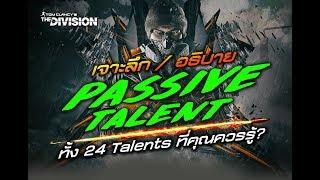 The Division 1.8 - เจาะลึก Passive Talents ทั้งหมด (อธิบายทาเลนท์ติดตัวที่คุณควรรู้)