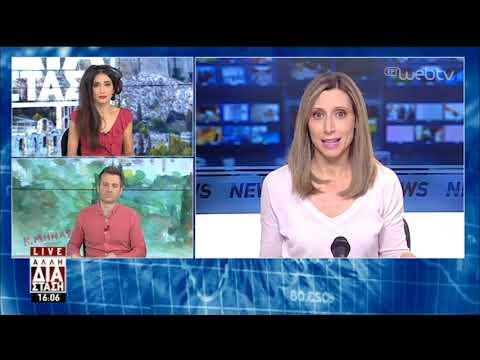 Τα διεθνή γεγονότα στην «Άλλη Διάσταση»   20/05/2019   ΕΡΤ