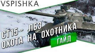 """ЛБЗ СТ15 """"Охота на Охотника"""" на Объект 260. TVP T50/51 и Друг."""