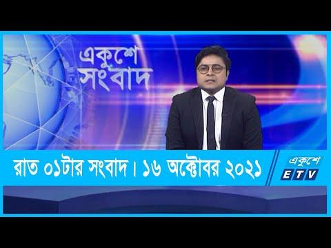 01 AM News || রাত ০১টার সংবাদ || 16 October 2021 || ETV News