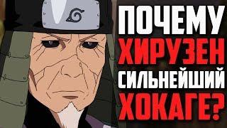 Почему Сарутоби Хирузен СИЛЬНЕЙШИЙ Хокаге? | Истинная Сила 3 Хокаге | Разбор персонажа Наруто