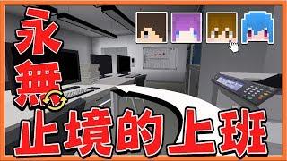 【巧克力】『Minecraft:Break下班』永無止境的上班!【100種地圖】大集合!