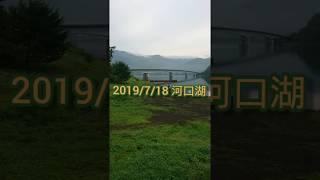 吉田尚晃 撮影 2019/7/18 河口湖