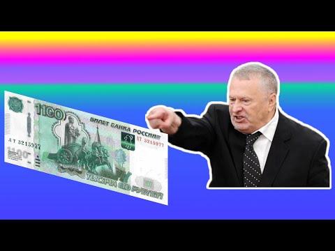 Помощь от Жириновского в 2020: три простых шага