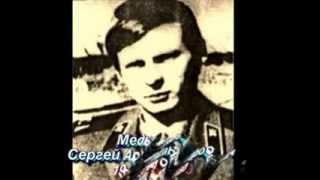 Памяти кустанайцев, погибших в Афганистане - посвящается..