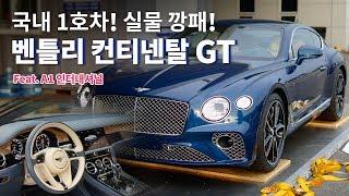 [국내 1호차] 실물 깡패! 벤틀리 신형 컨티넨탈 GT feat. A1인터네셔널