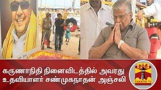 கருணாநிதி நினைவிடத்தில் அவரது உதவியாளர் சண்முகநாதன் அஞ்சலி | Karunanidhi | Shanmuganathan