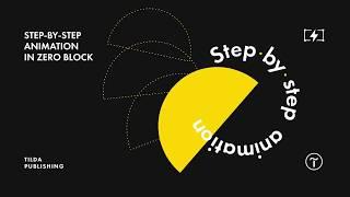 Step-by-step animation on Tilda Publishing