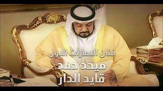 اغاني طرب MP3 ميحد حمد - قايد الدار - QAYID ALDDAR (حصريا) | 2011 تحميل MP3