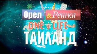 Первое совместное путешествие от Орёл и Решка и ONE LIFE - Таиланд/Лаос