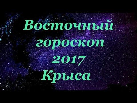 Гороскоп на 14-20 августа 2017 овен