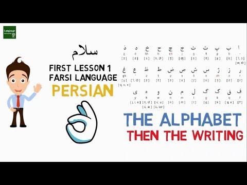 Learn Farsi Lesson 1 - The Persian Alphabets - Farsi Language