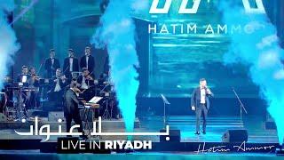 Hatim Ammor - Bla 3onwane ( Live In Riyadh 2020 ) l حاتم عمور - بلا عنوان تحميل MP3