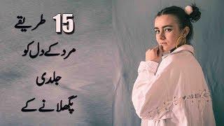 15 Ways To Melt A Guy Heart Quickly in Urdu