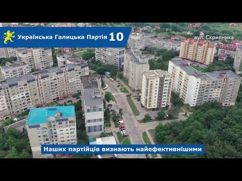 Над Левом: вул. Скрипника