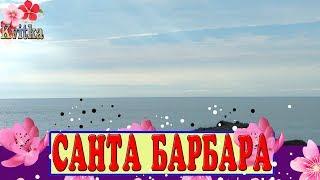 САНТА-БАРБАРА: Отдых в Крыму: Соколова Светлана