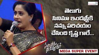 Vijayashanti Powerful Speech (Never Before) | Sarileru Neekevvaru Mega Super Event | Shreyas Media