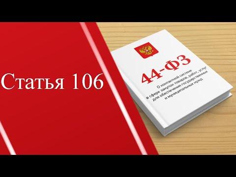 Статья 106