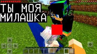МЫ ПРИТВОРИЛИСЬ ДЕВУШКАМИ, А МАЛЬЧИК ... (Антигрифер Шоу в Майнкрафте Minecraft PE)