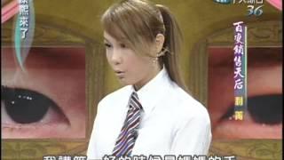 2004.07.02康熙來了完整版(第二季第61集) 百變銷售天后-利菁