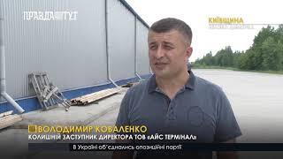 Відео: У Броварському районі Київщини на підприємстві «Айс Термінал» можуть з'явитися робочі місця
