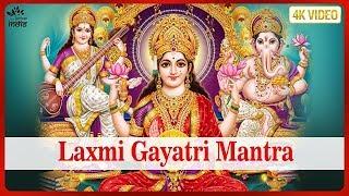 Laxmi Gayatri Mantra लक्ष्मी मंत्र