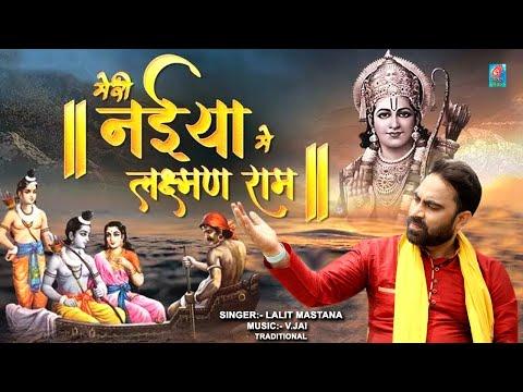 मेरी नैया में लक्ष्मण राम