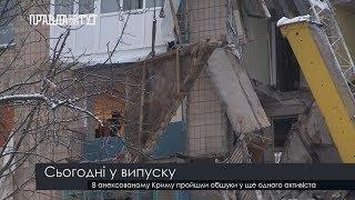 Випуск новин на ПравдаТут за 14.12.18 (20:30)