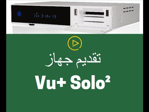 تقديم جهاز فيو بلس Unboxing Vu+ Solo 2 ²