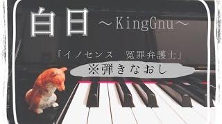 mqdefault - 白日 「イノセンス 冤罪弁護士」 King Gnu ピアノで弾いてみた
