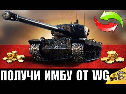 ВЕТЕРАНЫ WoT ДОЖДАЛИСЬ! НОВЫЙ ТРЕЙД ИН в World of Tanks!
